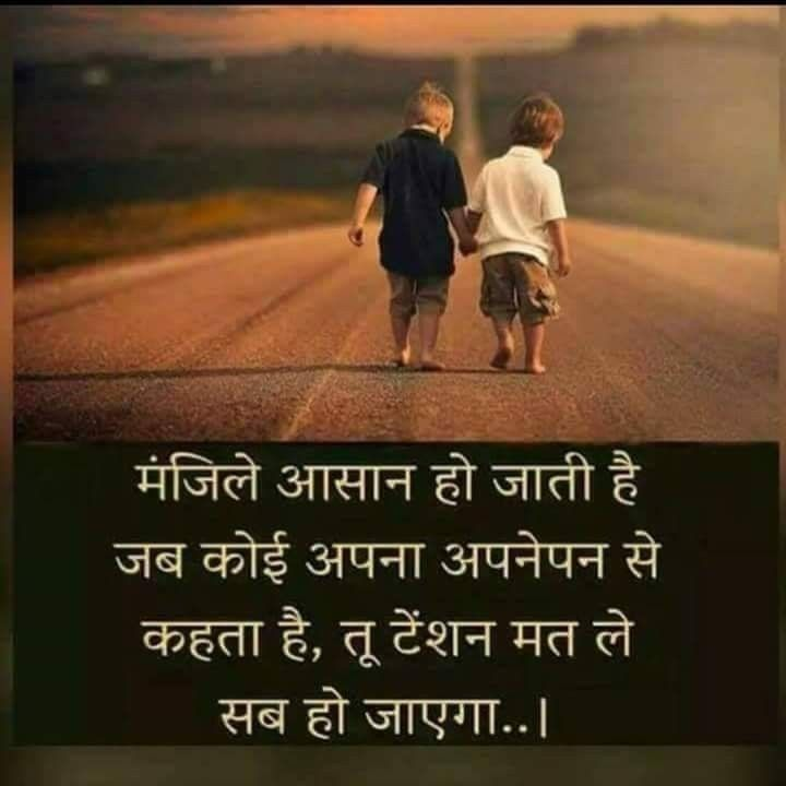 Hindi Love Shayari Status Best Friend Quotes Motivational Picture Quotes Friendship Quotes In Hindi