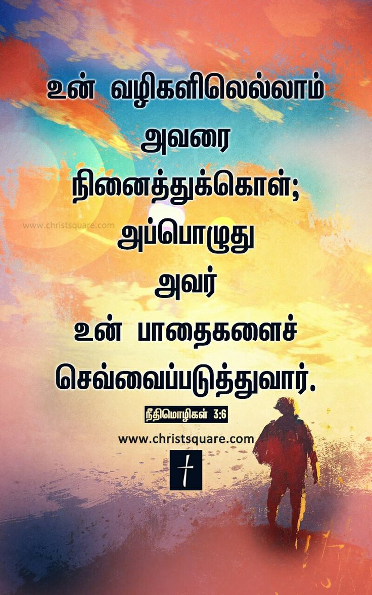 tamil bible words wallpapers - photo #18