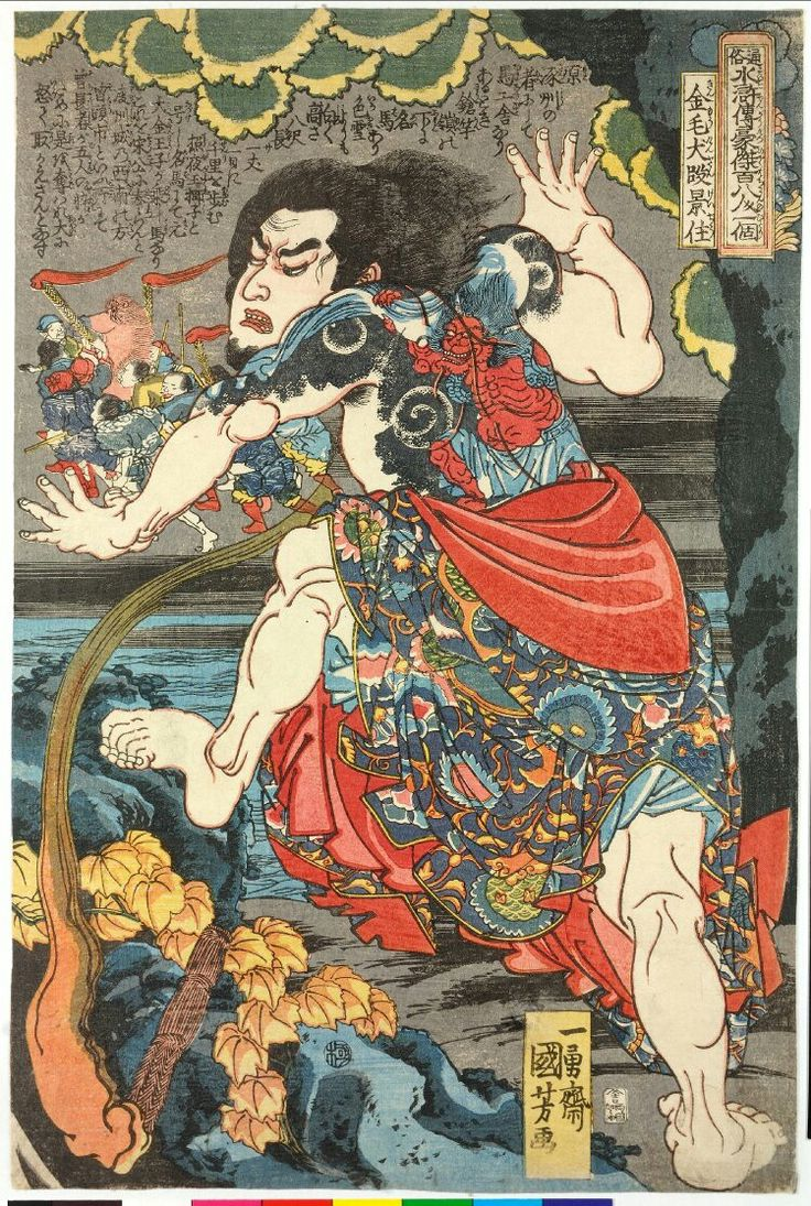 Utagawa Kuniyoshi: Kimmoken Dankeiju 金毛犬段景住 (Duan Jingzhu) / Tsuzoku Suikoden…