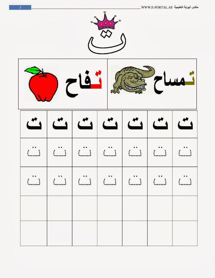 24 best arabic letters worksheets images on pinterest learning arabic arabic alphabet for. Black Bedroom Furniture Sets. Home Design Ideas