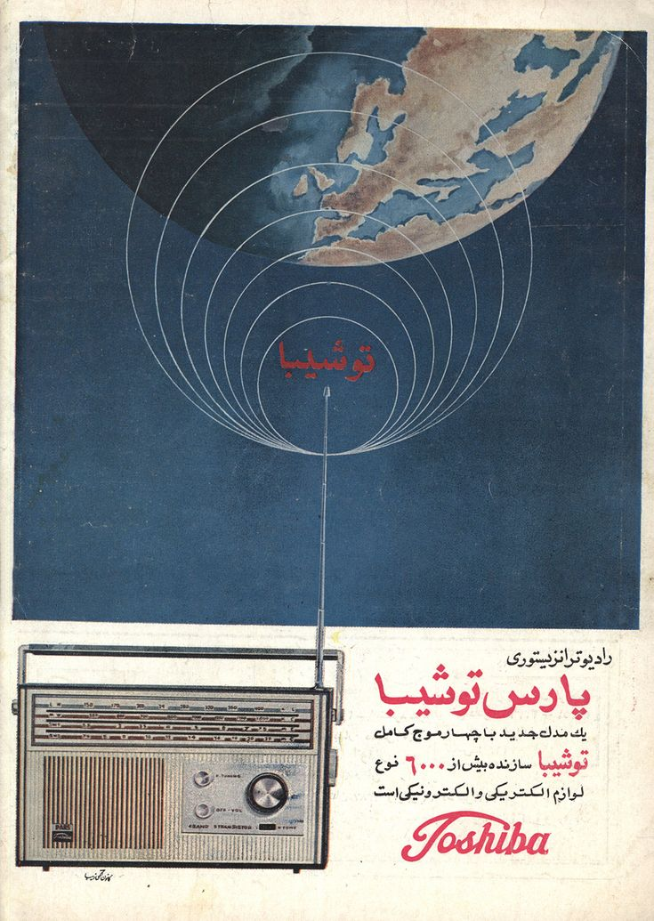 رادیو ترانزیستوری پارس توشیبا یک مدل جدید با چهارموج کامل - آگهی رنگی پشت جلد مجله خواندنیها - شماره ٢۴٠١ - سه شنبه ٢٨ آذرماه ١٣۴۶