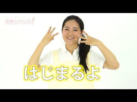 手遊び歌】はじまるよ(出演:相...