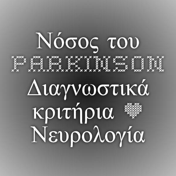 Νόσος του Parkinson-Διαγνωστικά κριτήρια • Νευρολογία