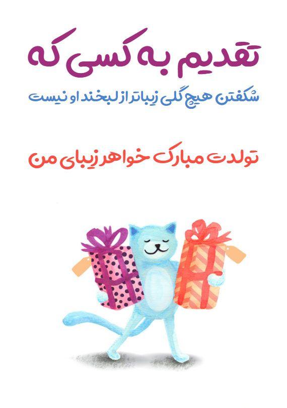 کارت پستال دیجیتال تبریک تولد به خواهر تبریک تولد Happy Birthday Pictures Happy Birthday Wishes Cards Happy Birthday To Me Quotes