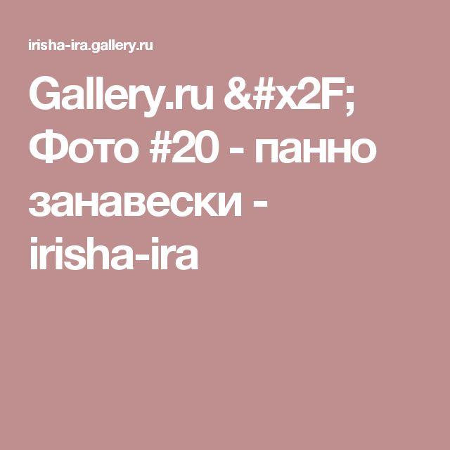 Gallery.ru / Фото #20 - панно занавески - irisha-ira