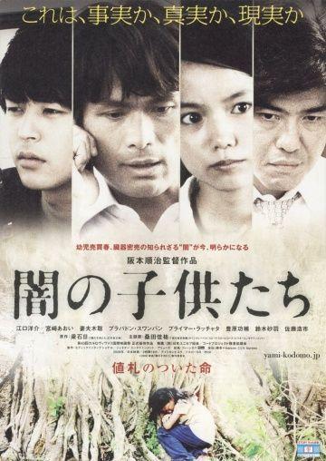 Дети тьмы (Yami no kodomo-tachi)
