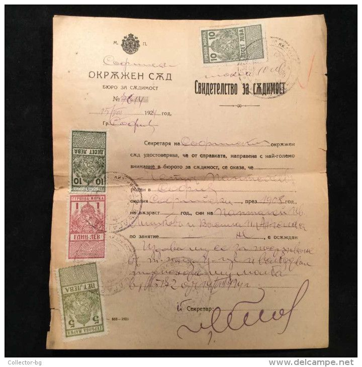 1924 OLD DOCUMENT THE KINGDOM OF BULGARIA Certificate Of Conviction DISTRICT COURT RARE 1-5-2*10 LEV GERD STAMPS - Old Paper