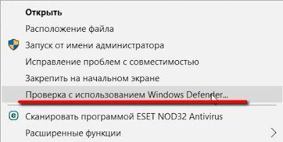 WiKiTube: Как удалить пункт «Проверка с использованием Windo...