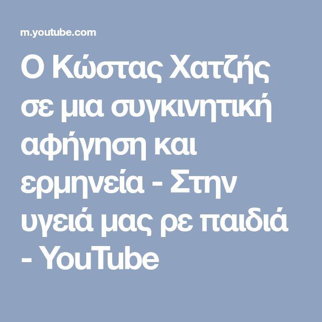 Ο Κώστας Χατζής σε μια συγκινητική αφήγηση και ερμηνεία - Στην υγειά μας ρε παιδιά - YouTube