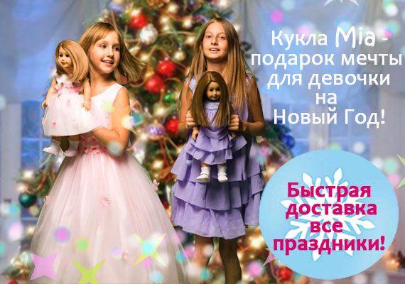 Подарки для девочек на день рождения от 4 до 9 лет. Лучший подарок для девочки 5, 6 лет. Необычные подарки девочкам 7, 8 лет. Сделайте незаб...