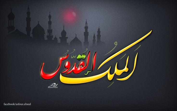 Al Malik Al Quddus by AsfourElneel on DeviantArt