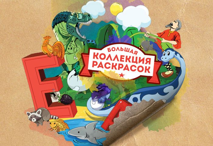 Восемь наших раскрасок для iPad теперь можно купить в App Store в одном пакете. https://itunes.apple.com/ru/app-bundle/bol-saa-kollekcia-raskrasok/id952444197?mt=8
