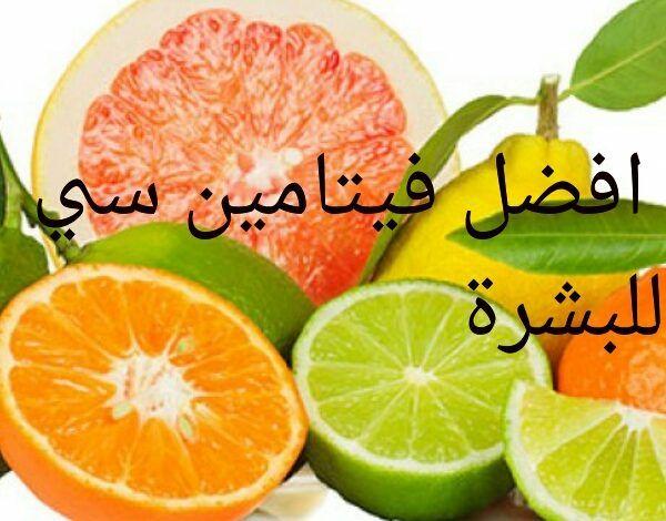افضل فيتامين سي للبشرة Best Vitamin C Vitamins Good Things