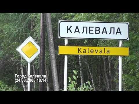 Моя планета - Карелия. Страна озер - YouTube