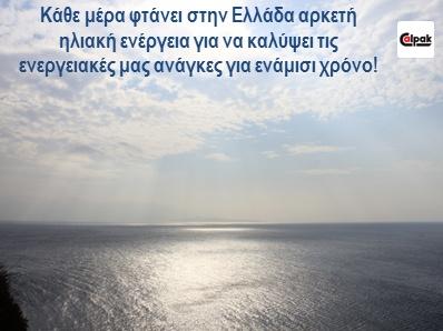 Κάθε μέρα φτάνει στην Ελλάδα αρκετή ηλιακή ενέργεια για να καλύψει τις ενεργειακές μας ανάγκες για ενάμισι χρόνο!