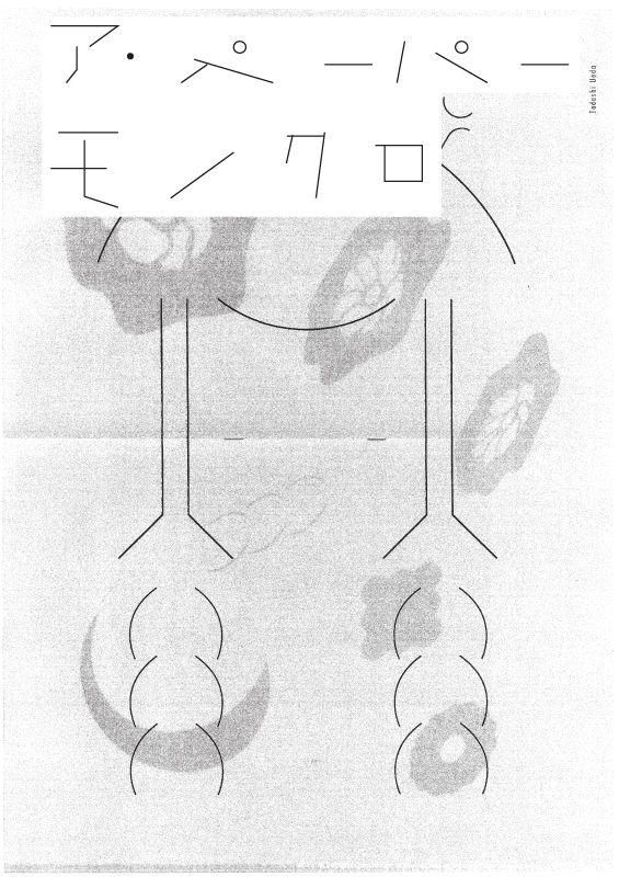 a PAPERをモノクロコピーしてみました。 Design : Tadashi Ueda