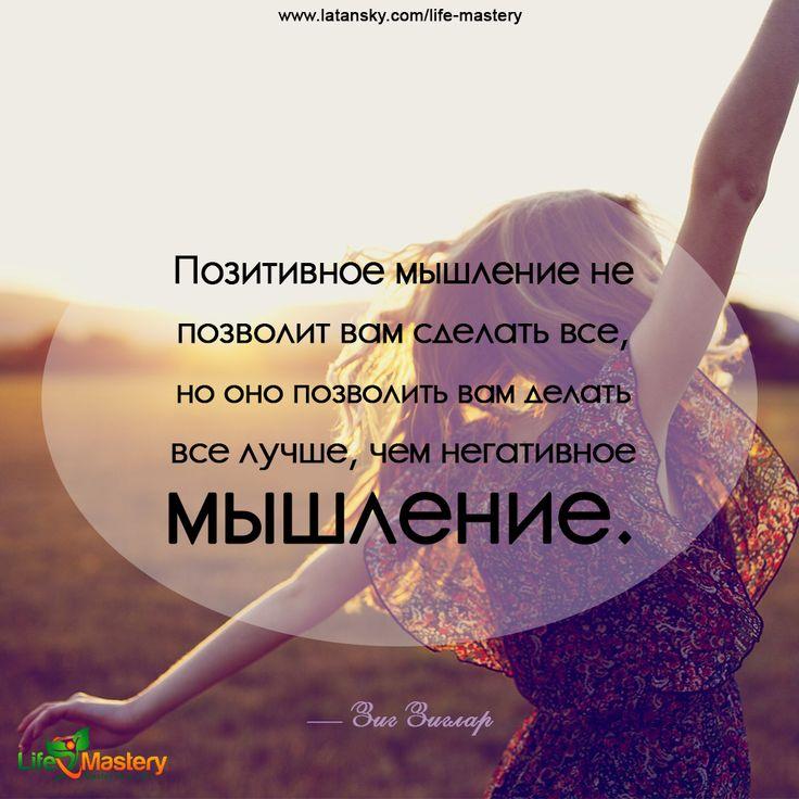 «Позитивное мышление не позволит вам сделать все, но оно позволит вам делать все лучше, чем негативное мышление» — Зиг Зиглар  МАСТЕРСТВО ЖИЗНИ™ http://www.latansky.com/life-mastery?utm_content=kuku.io&utm_medium=social&utm_source=pinterest_group&utm_campaign=kuku.io