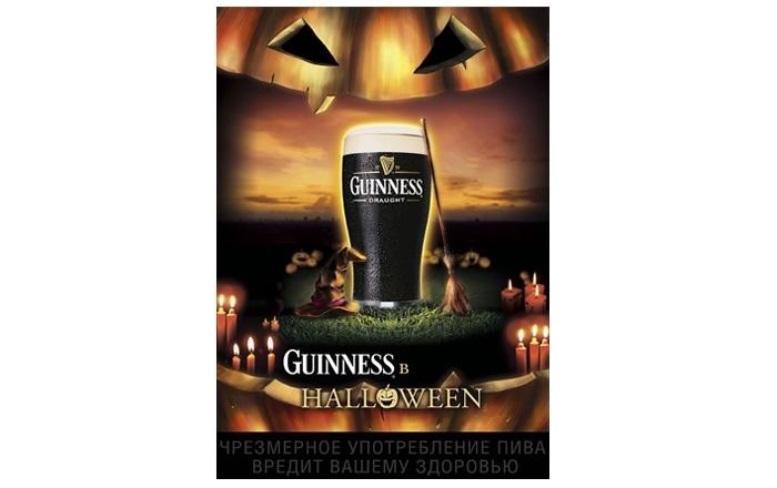 Постер, Guinness от рекламного агентства Fishkey