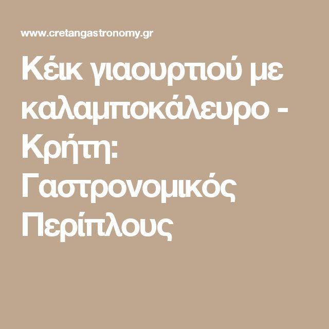 Κέικ γιαουρτιού με καλαμποκάλευρο - Κρήτη: Γαστρονομικός Περίπλους