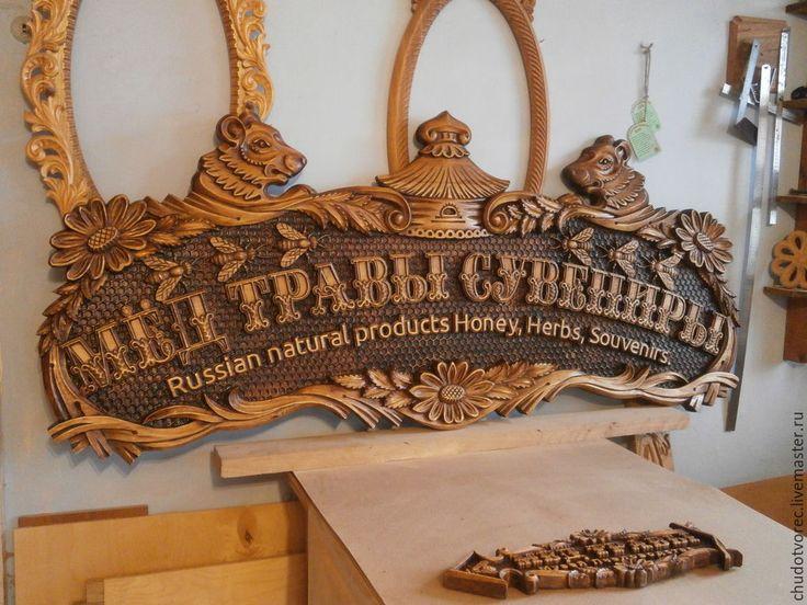 Купить Резная деревянная вывеска для пасеки. - разноцветный, вывески, реклама, резьба по дереву, экскюзив, дерево