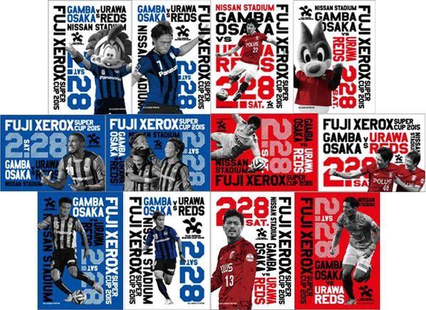 富士ゼロックス スーパーカップ 2015 - Google 検索