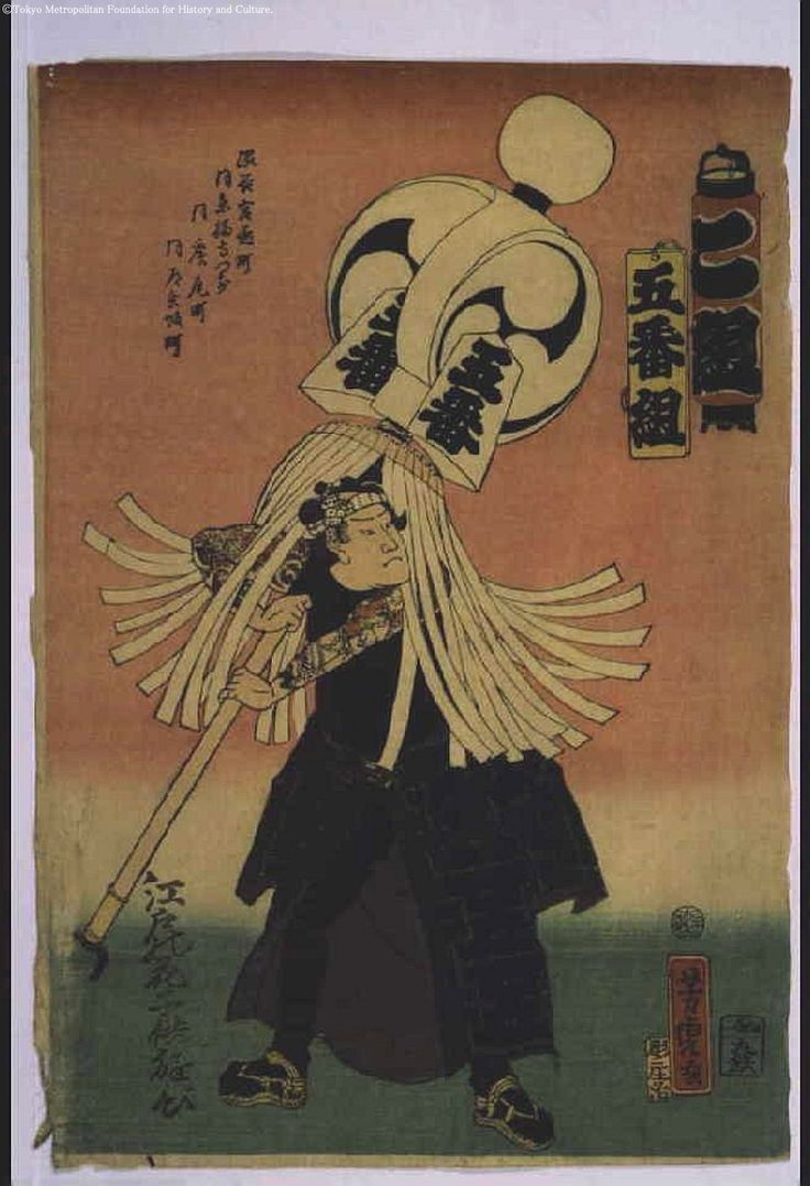 Utagawa Yoshitora: The Flowers of Edo Children's Amusement: Fireman, Fifth Squad, 'Ko' Brigade - Edo Tokyo Museum