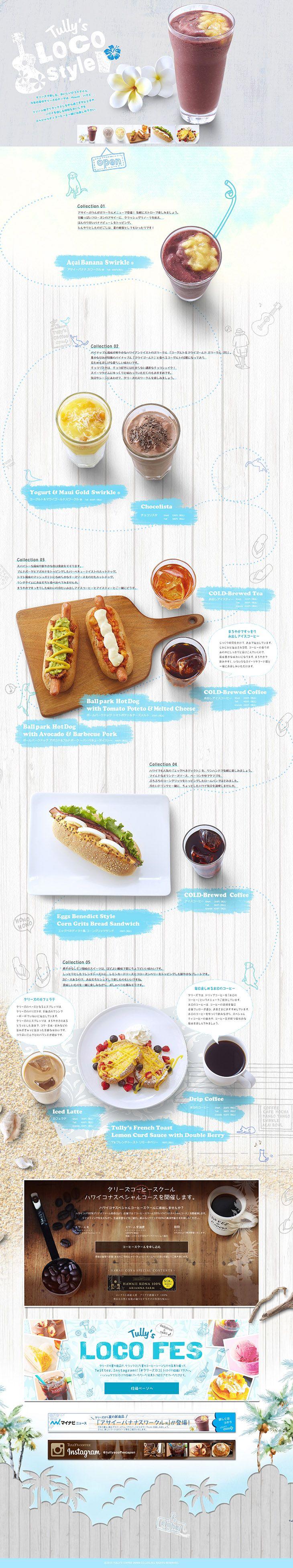 タリーズ ロコスタイル【食品関連】のLPデザイン。WEBデザイナーさん必見!ランディングページのデザイン参考に(アート・芸術系)