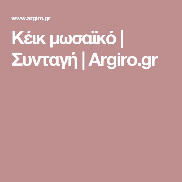 Κέικ μωσαϊκό | Συνταγή | Argiro.gr