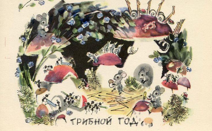 """Good Year for Mushrooms"", postcard by Syuzanna Byalkovskaya, 1968"