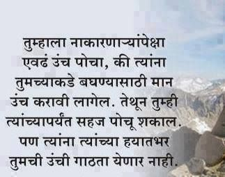 motivator quotes marathi quotes pinterest quotes