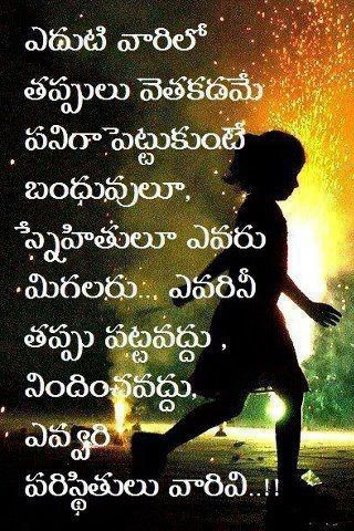This Site Provides All About Telugu Messages Quotes Mobile Funny Enchanting All Quotes Telugu