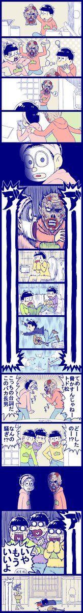 びーたま - 【おそ松さん】『~日常~』(漫画)