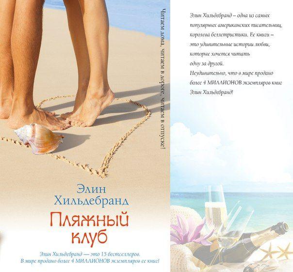 Пляжный клуб - Элин Хильдебранд  Отдых в отеле «Пляжный клуб» на райском островке напоминает сказку.  Кто-то год за годом вновь и вновь приезжает сюда, чтобы насладиться морем, солнцем и общением с владельцами отеля – милой