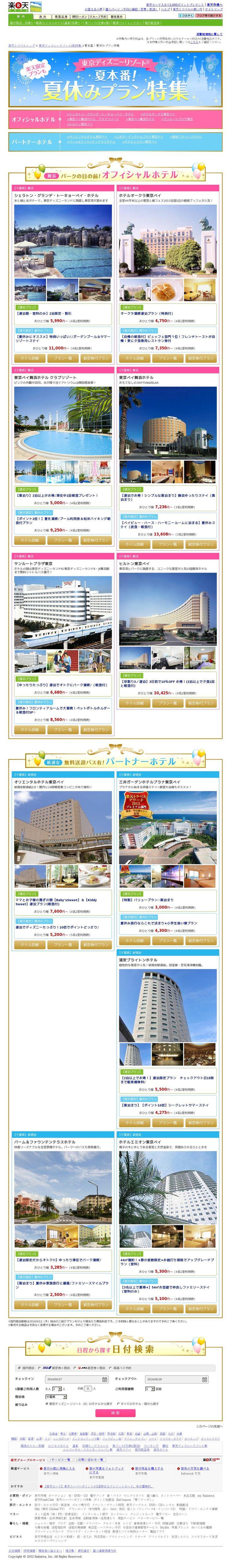 2014/5/22【D/C】【TDR】シーズン特集5月(早期夏休みorパスポート付)