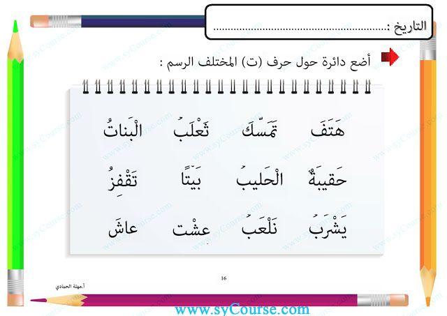 أوراق عمل مد الواو ـ صور الصف الأول لغة عربية الفصل الثاني المناهج الإماراتية Education Math Word Search Puzzle