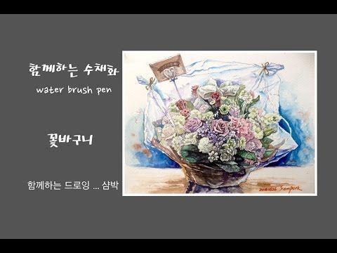 함께하는 수채화 취미미술 _ water brush pen_ 꽃바구니 _ 샴박 - YouTube