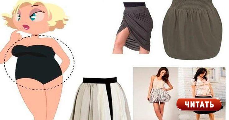Подбираем юбки! Разные типы фигуры и наиболее подходящие для них виды юбок