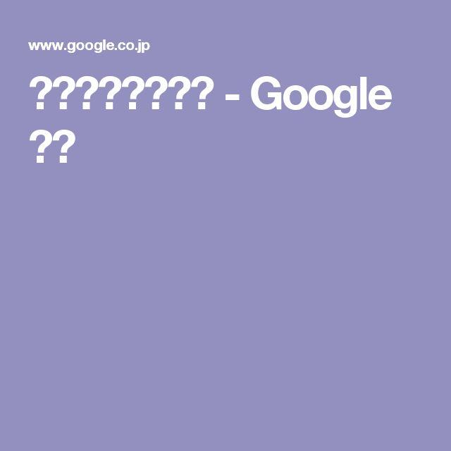 エクオール産生菌 - Google 検索