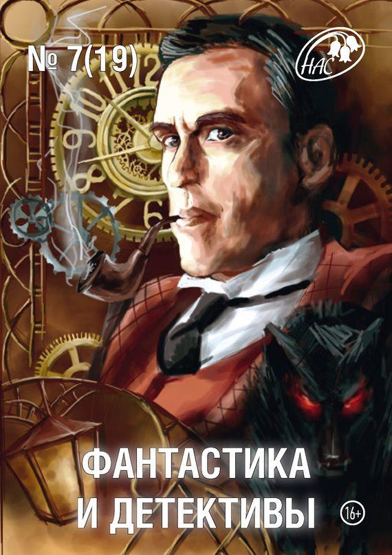 Журнал «Фантастика и Детективы» №7 (19) 2014 #книги, #книгавдорогу, #литература, #журнал, #чтение, #детскиекниги, #любовныйроман