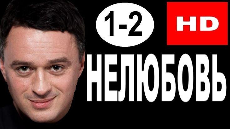 Нелюбовь 1 и 2 серия 2016 Сериал фильм ᴴᴰ