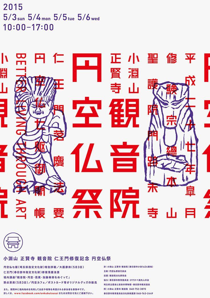 円空仏祭 – HOKKYOK