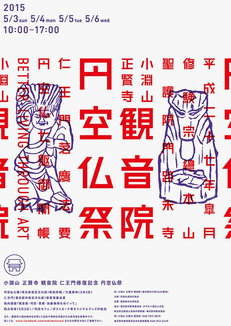円空仏祭 – HOKKYOK / diseño editorial chino, china, cartel, afiche