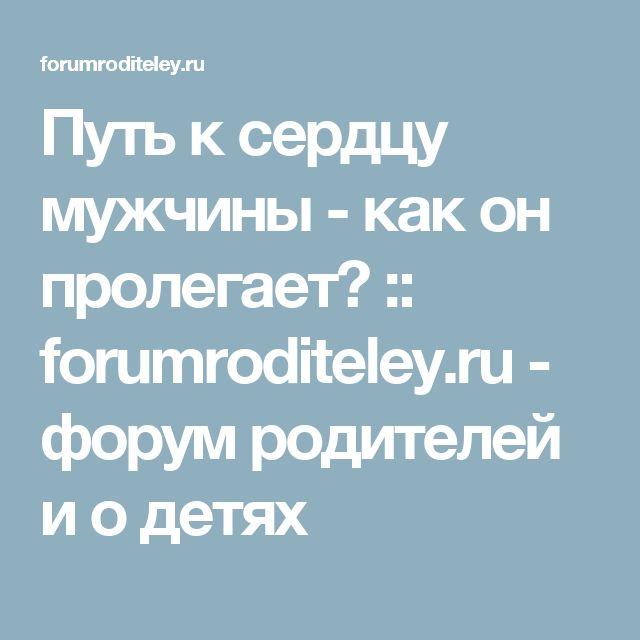Путь к сердцу мужчины - как он пролегает? :: forumroditeley.ru - форум родителей и о детях
