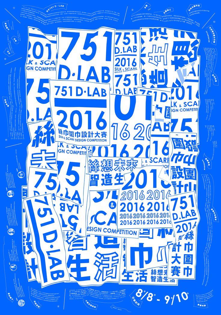 751国际设计节-751D·LAB 2016丝巾围巾设计大赛 on Behance