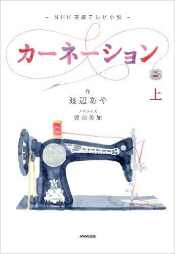 NHK連続テレビ小説 カーネーション 上 (NHK連続テレビ小説) | 渡辺 あや, 豊田 美加 |本 | 通販 | Amazon