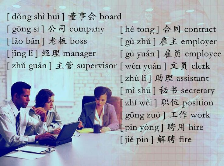 Advanced Office Chinese I