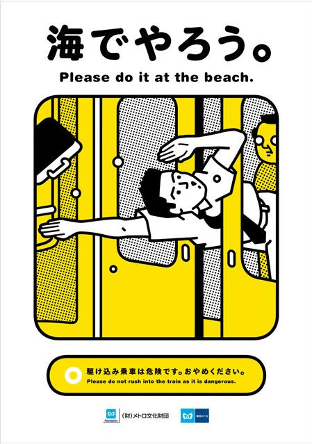 Subway Etiquette Posters: New York, Toronto, Tokyo by Bumpei Yorifuji via brainpickings #Illustration #Subway_Etiquette #Bumpei_Yorifuji #brainpickings: Tokyo Metro, Facebook Like, Design Graphics, Graphics Design, At The Beach, Email Marketing, Public Advertisingjapan, Funny Posters, Manners Posters
