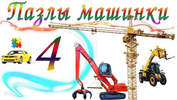 #4 Пазлы Машинки Строительная техника развивающие мультики для детей и м...