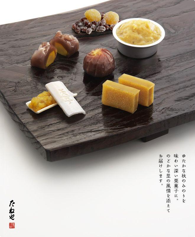 ゆたかな秋のみのりを味わい深い栗菓子に。のどかな里の風情を添えてお届けします。