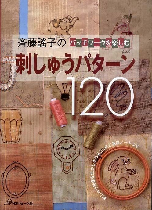 120 Embroidery Designs for Patchwork - Yoko Saito - Japanese Craft Pattern Book for Quilting Motif, Applique - B724